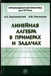 Линейная алгебра в примерах и задачах, Бортаковский А.С., Пантелеев А.В., 2005