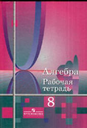 Алгебра, 8 класс, Рабочая тетрадь, Колягин Ю.М., Сидоров Ю.В., 2010