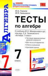 Тесты по алгебре, 7 класс, Глазков Ю.А., Гаиашвили М.Я., 2013