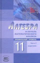 Алгебра и начала математического анализа, 11 класс, Профильный уровень, Часть 2, Мордкович А.Г., Семенов П.В., 2012