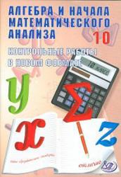 Алгебра и начала математического анализа, 10 класс, Контрольные работы в новом формате, Дудницын Ю.П., Семенов А.В., 2011