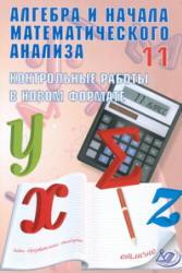 Алгебра и начала математического анализа, 11 класс, Контрольные работы в новом формате, Дудницын Ю.П., Семенов А.В., 2011