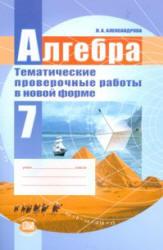 Алгебра, 7 класс, Тематические проверочные работы в новой форме, Александрова Л.А., 2012