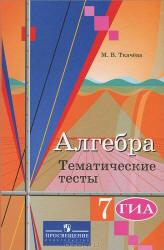 Алгебра, 7 класс, Тематические тесты, Ткачева М.В., 2010