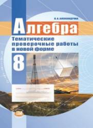 Алгебра, 8 класс, Тематические проверочные работы в новой форме, Александрова Л.А., 2012