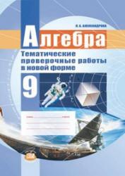 Алгебра, 9 класс, Тематические проверочные работы в новой форме, Александрова Л.А., 2012