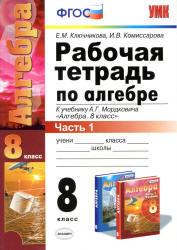 Алгебра, 8 класс, Рабочая тетрадь, Часть 1, Ключникова Е.М., Комиссарова И.В., 2013