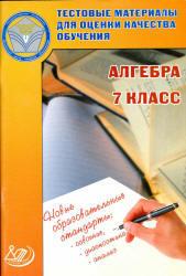 Тестовые материалы для оценки качества обучения, Алгебра, 7 класс, Гусева И.Л., Пушкин С.А., 2013
