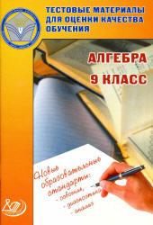 Тестовые материалы для оценки качества обучения, Алгебра, 9 класс, Крайнева Л.Б., 2012