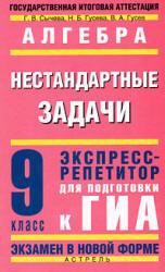 Алгебра, 9 класс, Нестандартные задачи, Экспресс-репетитор для подготовки к ГИА, Сычева Г.В., Гусева Н.Б., Гусев В.А., 2011