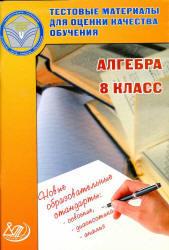 Алгебра, 8 класс, Тестовые материалы для оценки качества обучения, Гусева И.Л., Пушкин С.А., 2013