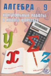 Алгебра, 9 класс, Контрольные работы в новом формате, Карташева Г.Д., Крайнева Л.Б., 2011
