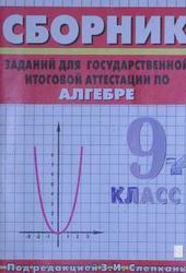 ГИА, Алгебра, 9 класс, Сборник заданий, Слепкань З.И., 2002