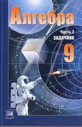 Алгебра, 9 класс, Задачник, Часть 2, Мордкович А.Г., Александрова Л.А., Мишустина Т.Н., 2010