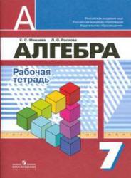 Алгебра, 7 класс, Рабочая тетрадь, Минаева С.С., Рослова Л.О., 2011