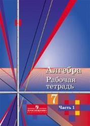 Алгебра, 7 класс, Рабочая тетрадь, Часть 1, Колягин Ю.М., 2012