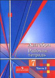 Алгебра, 7 класс, Рабочая тетрадь, Часть 2, Колягин Ю.М., 2012