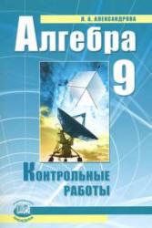 Алгебра, 9 класс, Контрольные работы, Александрова Л.А., Мордкович А.Г., 2010