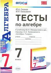 Тесты по алгебре, 7 класс, Глазков, Гаиашвили, 2013