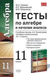 Тесты по алгебре и началам анализа, 11 класс, Глазков Ю.А., Варшавский И.К., Гаиашвили М.Я., 2010