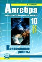 Алгебра и начала математического анализа, 10 класс, Контрольные работы, Глизбург В.И., 2009