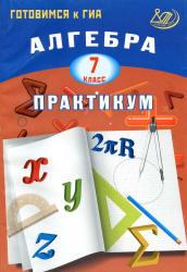 Алгебра, 7 класс, Практикум, Готовимся к ГИА, Крайнева Л.Б., 2013