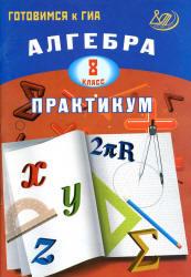 Алгебра, 8 класс, Практикум, Готовимся к ГИА, Карташева Г.Д., 2013