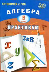 Алгебра, 9 класс, Практикум, Готовимся к ГИА, Карташева Г.Д., Крайнева Л.Б., 2013