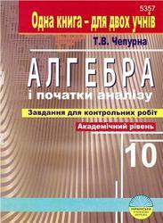 Алгебра і початки аналізу, Завдання для контрольних робіт, 10 клас, Академічний рівень, Чепурна Т.В., 2010