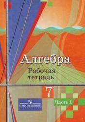 Алгебра, 7 класс, Рабочая тетрадь, Часть 1, Колягин Ю.М., Ткачёва М.В., Фёдорова Н.Е., 2012