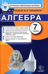 Алгебра, 7 класс, Контрольные измерительные материалы, Глазков Ю.А., Гаиашвили М.Я., 2014