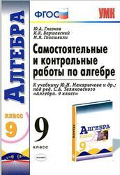 Алгебра, 9 класс, Самостоятельные и контрольные работы, Глазков Ю.А., Варшавский И.К., Гаиашвили М.Я., 2013