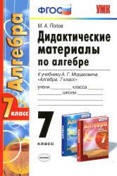 Дидактические материалы по алгебре, 7 класс, Попов М.А., 2014