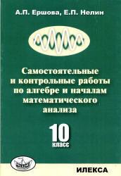 Самостоятельные и контрольные работы по алгебре и началам математического анализа, 10 класс, Ершова А.П., Нелин Е.П., 2013
