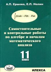 Самостоятельные и контрольные работы по алгебре и началам математического анализа, 11 класс, Ершова А.П., Нелин Е.П., 2012