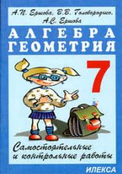Самостоятельные и контрольные работы по алгебре и геометрии, 7 класс, Ершова А.П., Ершова А.С., Голобородько В.В., 2013