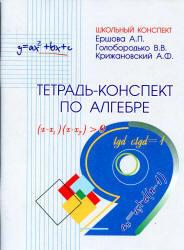 Тетрадь-конспект по алгебре, 9 класс, Ершова А.П., Голобородько В.В., Крижановский А.Ф., 2012