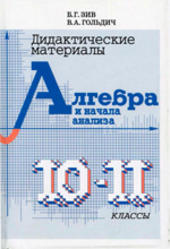 Дидактические материалы по алгебре, 10-11 класс, Зив Б.Г., Гольдич В.А., 2013