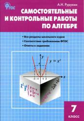 Самостоятельные и контрольные работы по алгебре, 7 класс, Рурукин А.Н., 2014