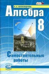 Алгебра, 8 класс, Самостоятельные работы, Александрова Л.А., Мордкович А.Г., 2013