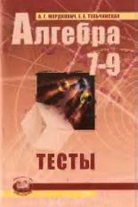 Алгебра, 7-9 классы, Тесты для учащихся общеобразовательных учреждений, Мордкович А.Г., Тульчинская Е.Е., 2008