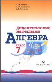 Алгебра, Дидактические материалы, 7 класс, Звавич Л.И., Кузнецова Л.В., Суворова С.Б., 2012