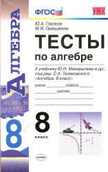 Тесты по алгебре, 8 класс, Глазков Ю.А., Гаиашвили М.Я., 2013