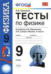 Тесты по алгебре, 9 класс, Громцева О.И., 2014