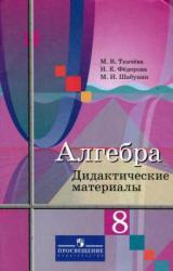 Алгебра, 8 класс, Дидактические материалы, Ткачева М.В., Федорова Н.Е., Шабунин М.И., 2013