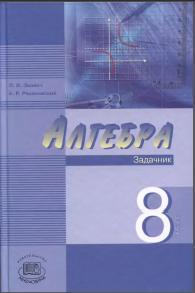 Алгебра, 8 класс, задачник для учащихся общеобразовательных учреждений, Звавич Л.И., Рязановский А.Р., 2008