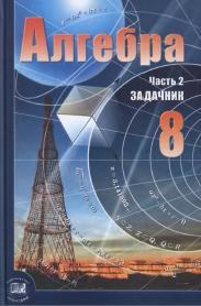 Алгебра, 8 класс, В 2 частях, Часть 2, Задачник для учащихся общеобразовательных учреждений, Мордкович А.Г., 2010