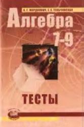 Алгебра, 7-9 класс, Тесты, Мордкович А.Г., Тульчинская Е.Е., 2008