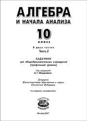 Алгебра и начала анализа, 10 класс, Задачник, Часть 2, Профильный уровень, Мордкович А.Г., 2007