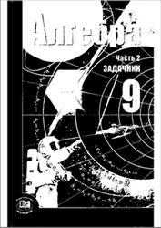 Решебник по алгебре 9 класс мордкович 2013 задачник.